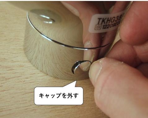 シングルレバー混合水栓の取り外し方法 本体固定ねじのキャップを外す