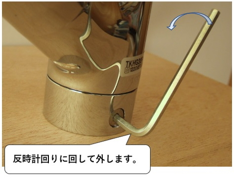 シングルレバー混合水栓の取り外し方法 本体固定ねじを六角レンチで回して外す