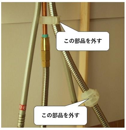 シングルレバー混合水栓の取り外し方法 シャワーホースの外し方