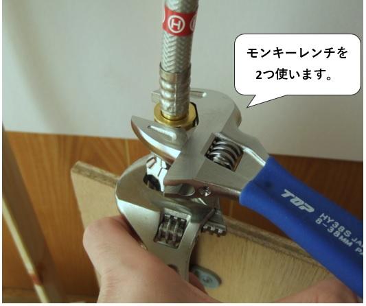 シングルレバー混合水栓の取り外し方法 ナットをモンキーレンチを2個使い外す