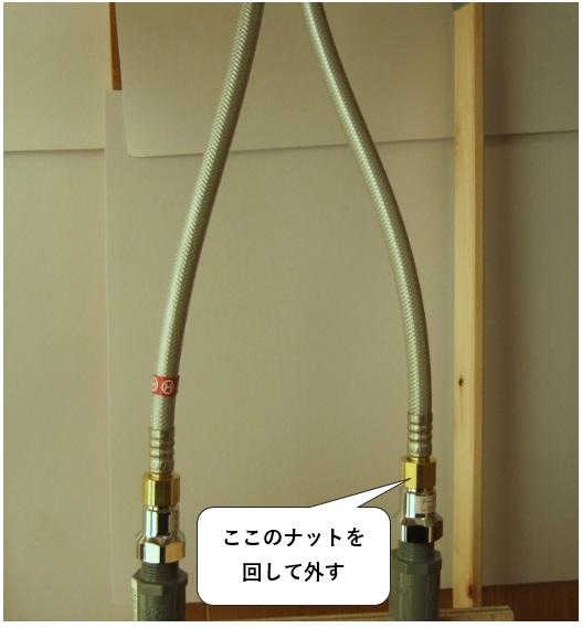 シングルレバー混合水栓の取り外し方法 給水ホースを外す