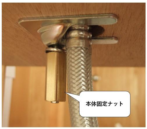 シングルレバー混合水栓の取り外し方法 本体固定ナットを外す