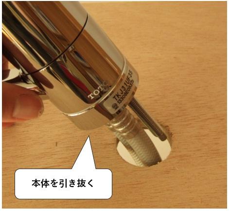 シングルレバー混合水栓の取り外し方法 蛇口本体を引き抜く