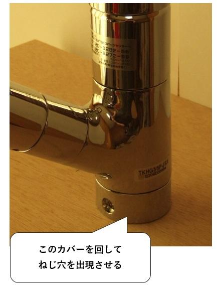 シングルレバー混合水栓の取り外し方法 本体固定ナット部のカバーを回す